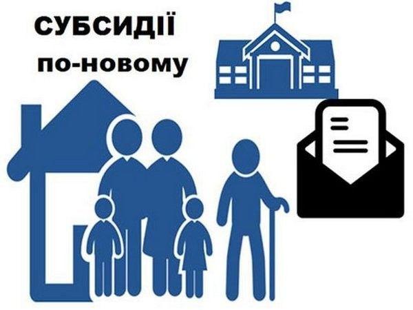 Получателей субсидий в Украине ждут плохие новости