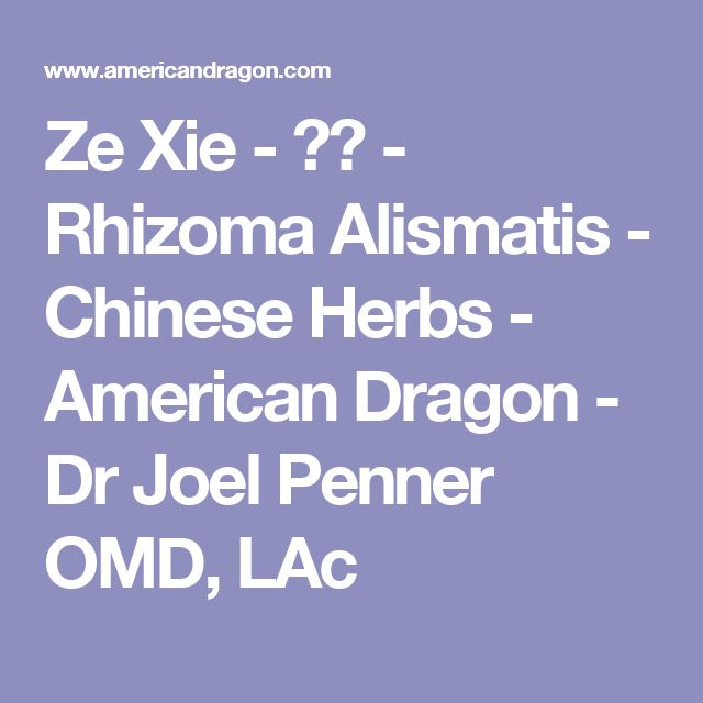 Ze Xie - 泽泻 - Rhizoma Alismatis - Chinese Herbs - American Dragon - Dr Joel Penner OMD, LAc