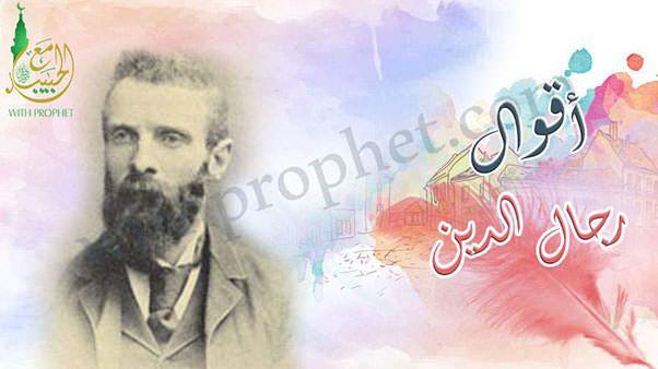 أقوال رجال الدين عن رسول Prophet