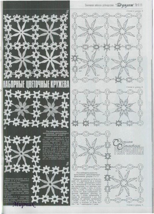 Gallery.ru / Фото #38 - Мотивы для вязания - angebaltik