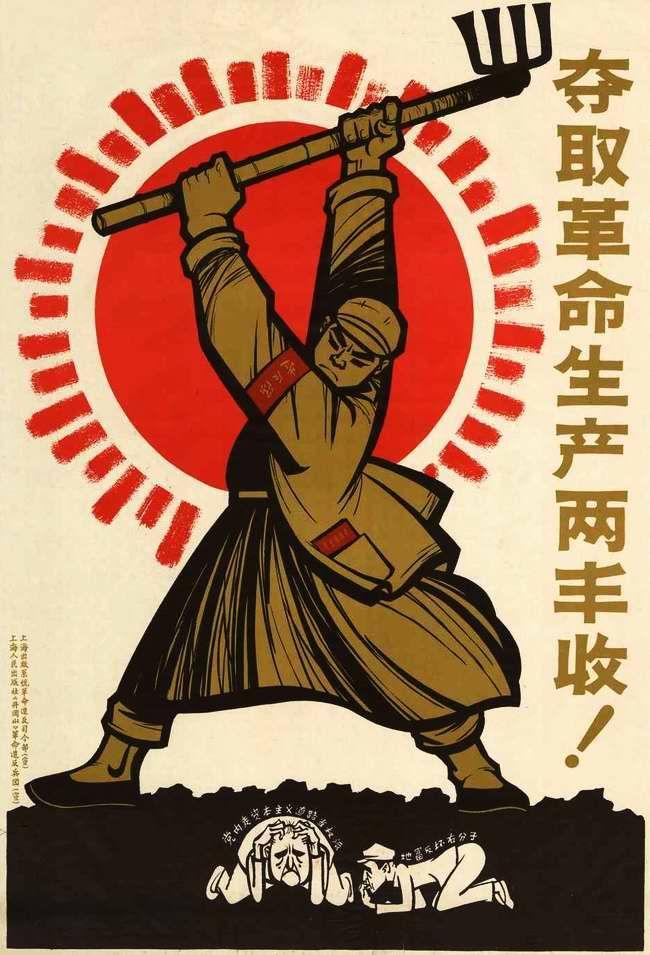 Chinese propaganda, ca.1966-1967