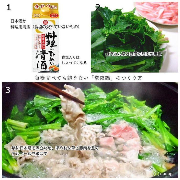 しい→疲労感→料理無理→栄養偏る→疲労感…って負のループを一気にリセットする「常夜鍋」  日本酒を煮立たせアルコールを飛ばし、豚肉とほうれん草を煮る。毎年言ってるけど手軽さも味も最高of最高なのでみんな作るべき。