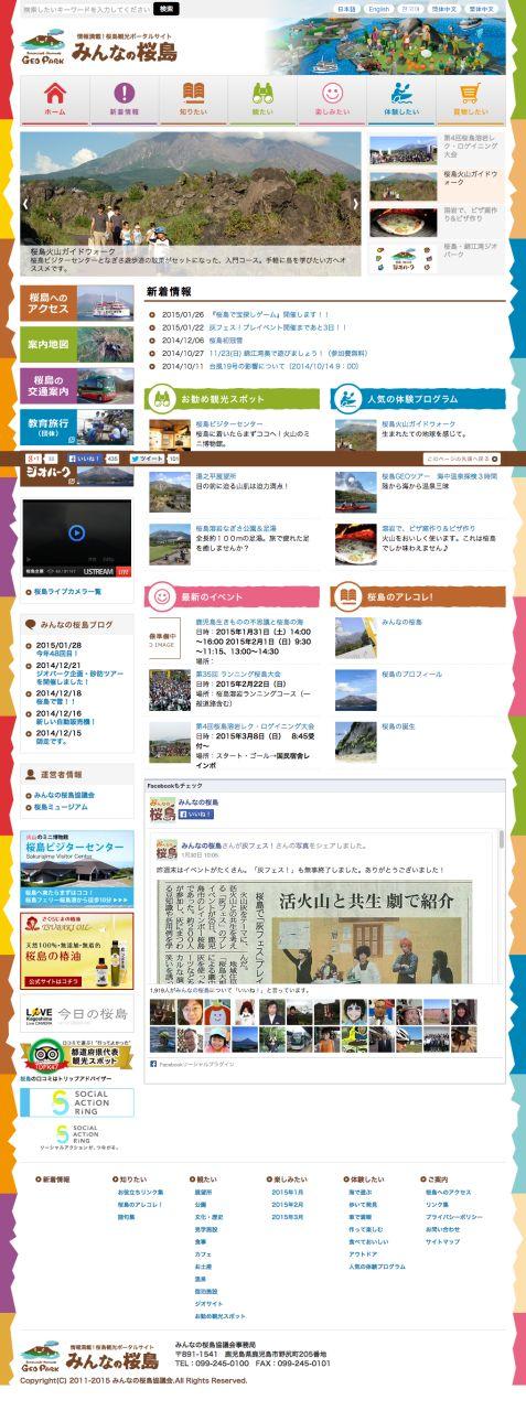 情報満載!桜島観光ポータルサイト みんなの桜島 http://www.sakurajima.gr.jp/