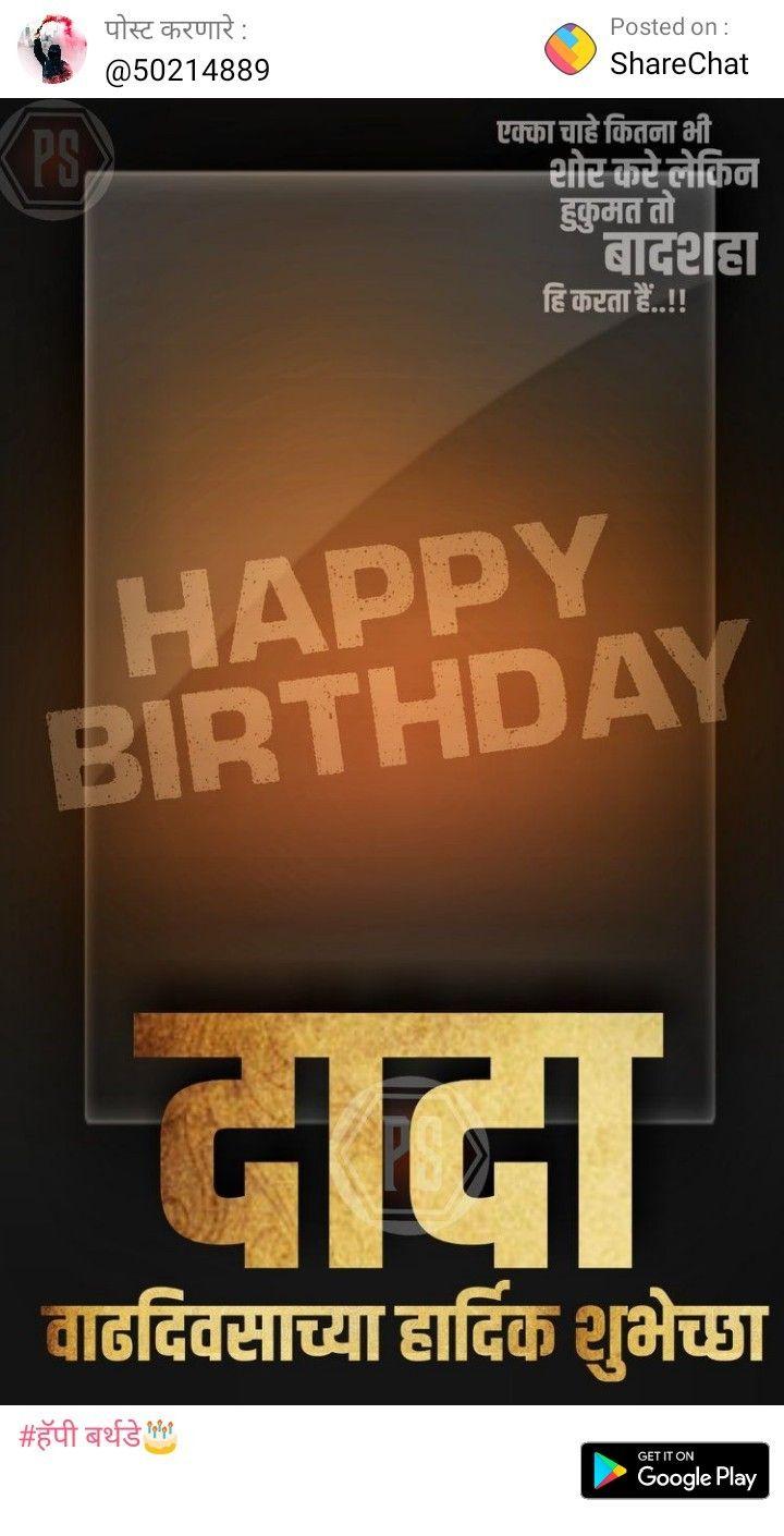Pin by Santosh Patil on birthday banner in 2019 | Banner