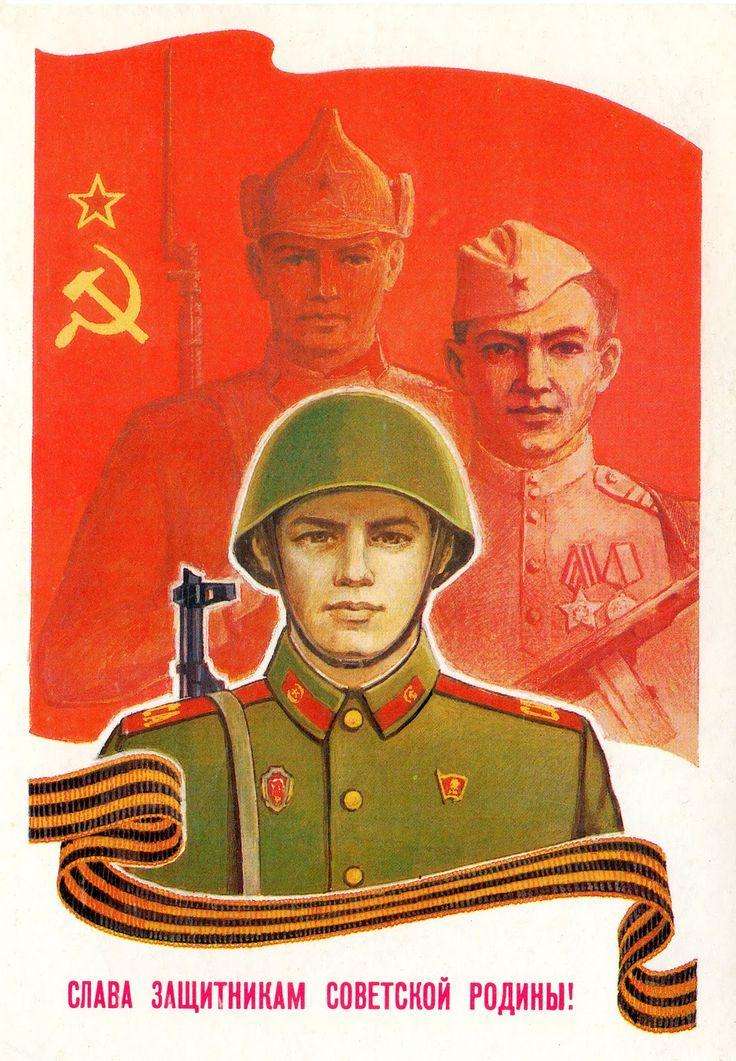 23 февраля старая открытка