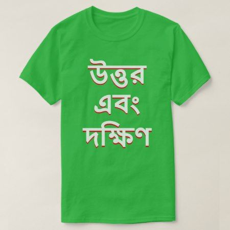 North and South in Bengali T-Shirt - click/tap to personalize and buy