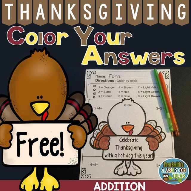 Fern Smith's FREE Thanksgiving Addition Facts - Color By Code Printable!   FREE Thanksgiving Addition Facts - Color By Code Printable! Perfect to leave in your Sub Tub. FREE Thanksgiving No Prep Printable that can be used for your math center small group RTI pull out seat work or homework. One copy for the students and one copy with the answers for some fun for Thanksgiving!   Click here to download it at my TpT store!  Your students will love it!  addition Color Your Answers Fern Smith'