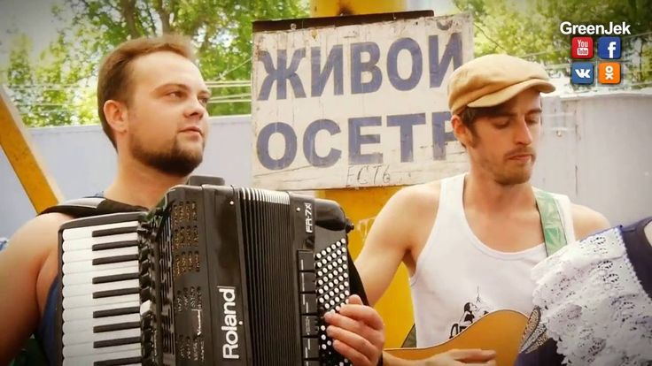 Привоз. Рыбный ряд. Одесса. Феликс Шиндер и Деньги Вперед (одесские песни)