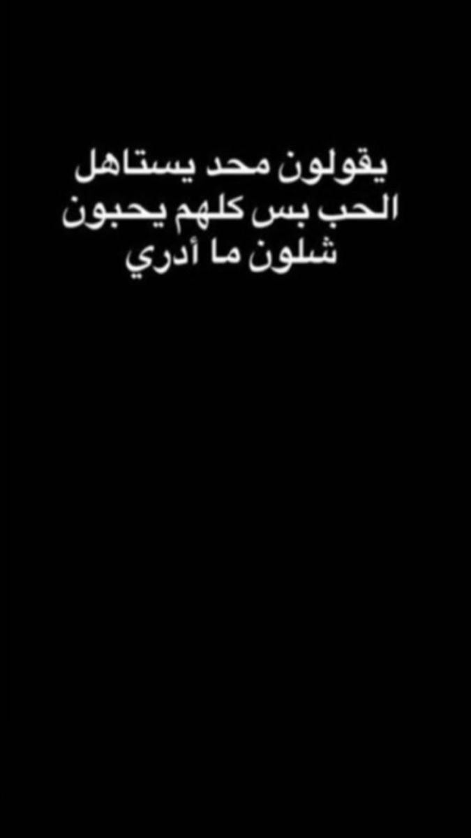 Pin By فتى العيـن On ايشي In 2020 Funny Arabic Quotes Funny Quotes Mood Quotes