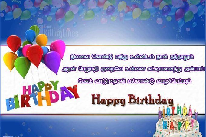 Happy Birthday Wishes In Tamil Message Geburtstagswunsche Liebe