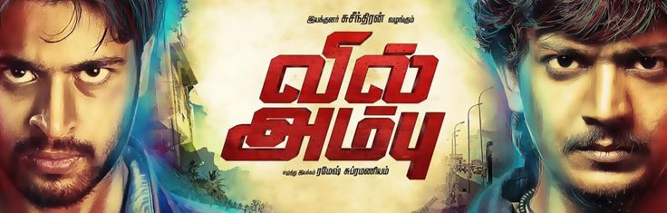 Vil Ambu Review - The Tale of Two Heroes