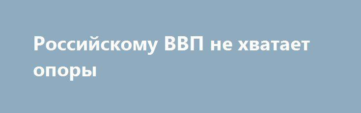 Российскому ВВП не хватает опоры http://krok-forex.ru/news/?adv_id=8860 Российский ВВП за семь месяцев 2016 года оказался слабее, чем ожидалось. Согласно расчетам Минэкономразвития, в январе-июле экономика сузилась на 0,9% по сравнению с аналогичным периодом прошлого года. Сложный период пришелся на июль после достаточно нейтральных мая и июня.   В поквартальной разбивке пока особенных проблем с ВВП не заметно. По итогам первого квартала 2016 года ВВП страны просел на 1,2%, по итогам второго…