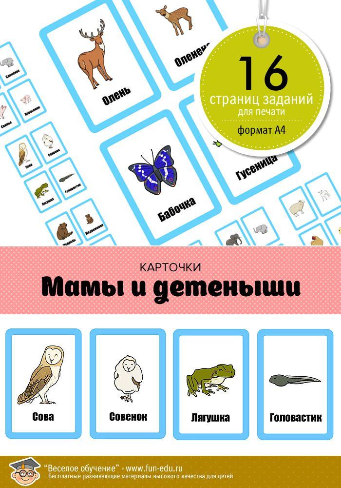 """""""Животные и детеныши"""" - очень полезный набор карточек, который поможет малышу узнать, как называются и выглядят детеныши животных."""