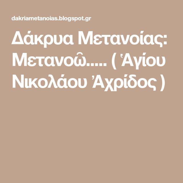 Δάκρυα Μετανοίας: Μετανοῶ..... ( Ἁγίου Νικολάου Ἀχρίδος )