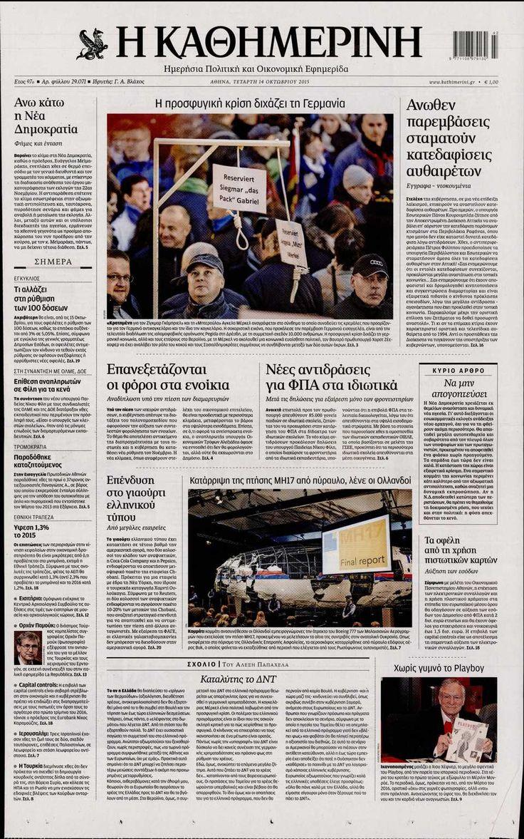 Εφημερίδα ΚΑΘΗΜΕΡΙΝΗ - Τετάρτη, 14 Οκτωβρίου 2015