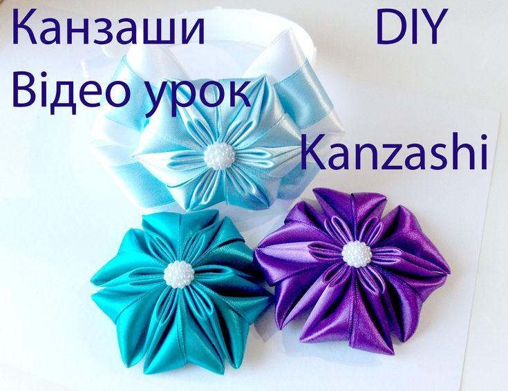 Квітка канзаши. Відео урок.