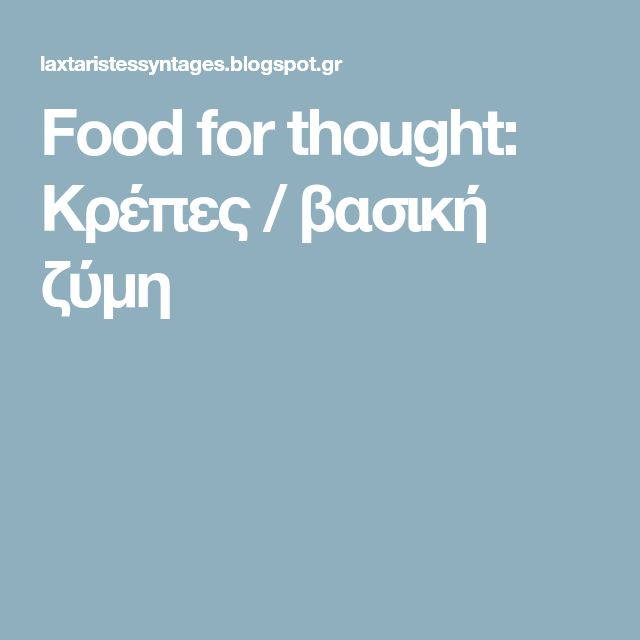 Food for thought: Κρέπες / βασική ζύμη