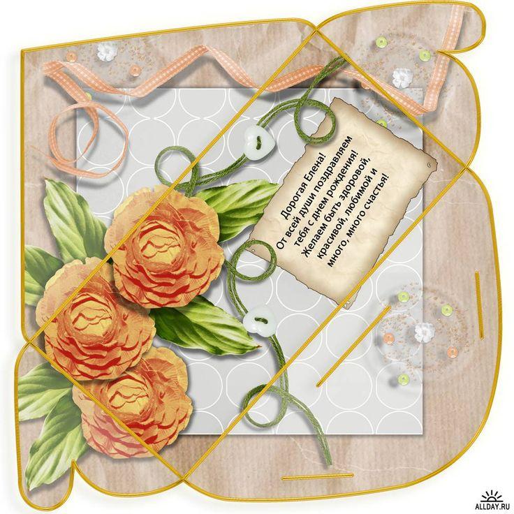 Конверты для поздравительной открытки
