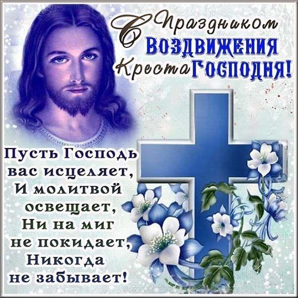 Своими, воздвижение креста господня открытка с поздравлением