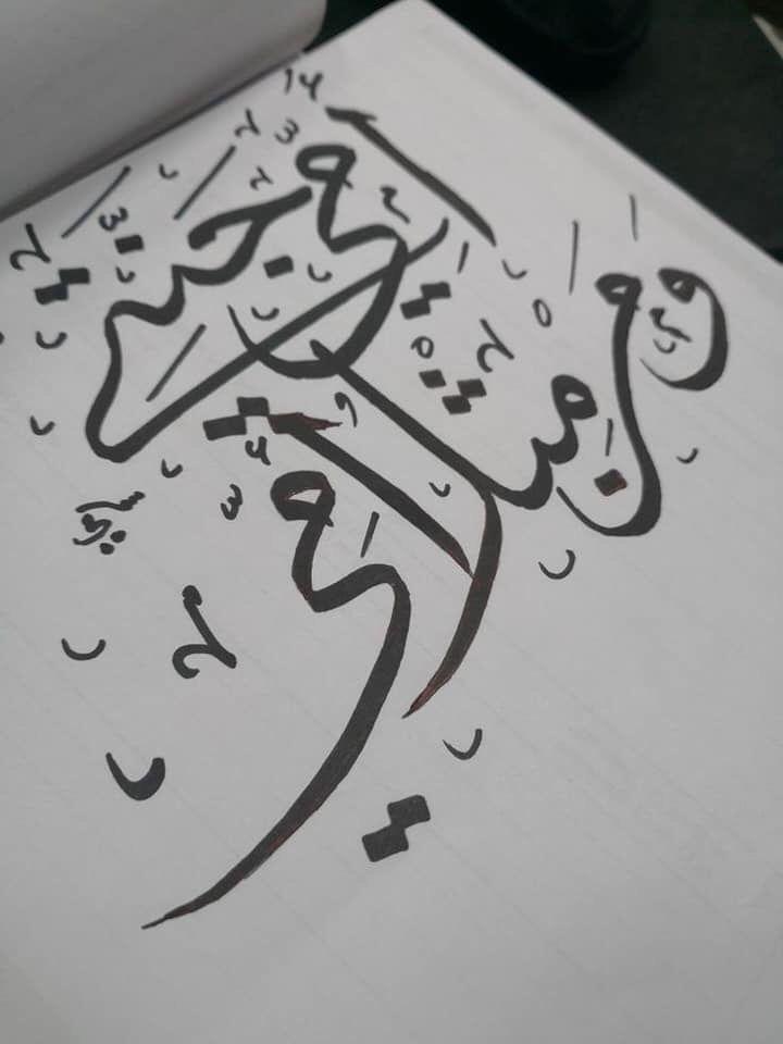 Pin By بنت محمد On أمي Arabic Love Quotes Art Design Arabic Quotes