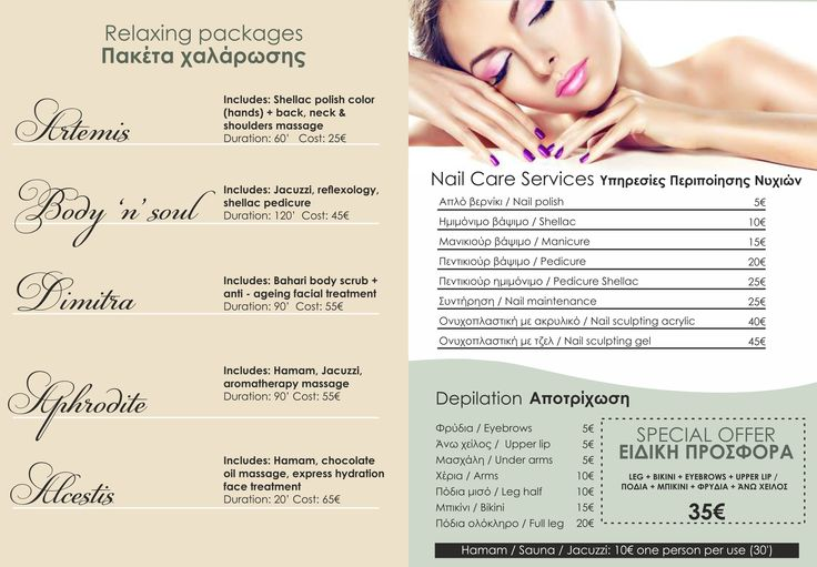 So many packages, so little time! #koshotel #bodynsoul #spa