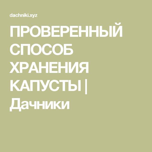 ПРОВЕРЕННЫЙ СПОСОБ ХРАНЕНИЯ КАПУСТЫ | Дачники