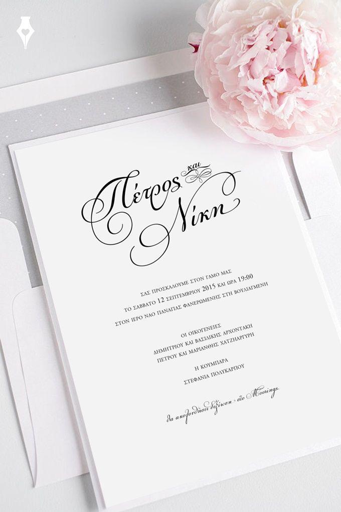 Προσκλητήριο Γάμου Bright White