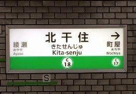 修正前の「北干住」と書かれた駅名パネル