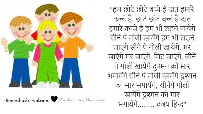 Universal Children's day 20 november