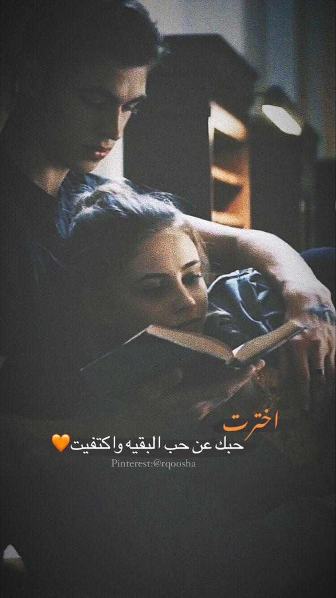 ستوريات ستوري رمزيات اكسبلور العراق صور عبارات حب اقتباسات Story Explore Short Quotes Love Romantic Words Love Smile Quotes