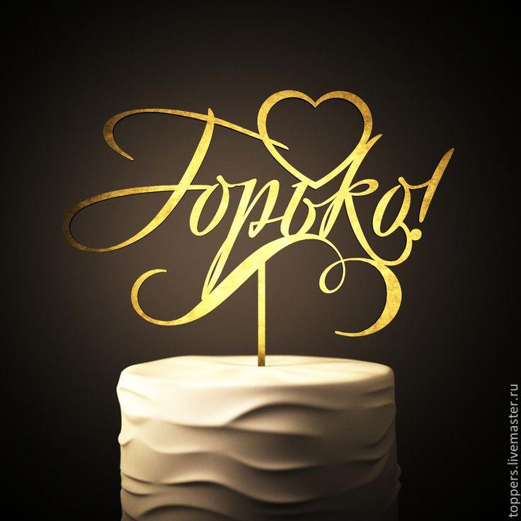 """Купить Топпер для торта из дерева """" Горько"""" - серебряный, золотой, свадьба, украшение, топперы, топпер"""