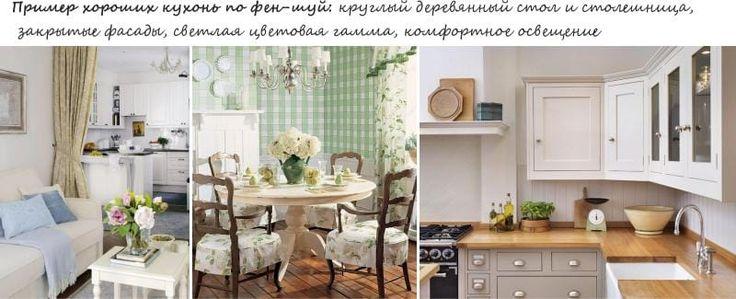 примеры кухни по фен шуй