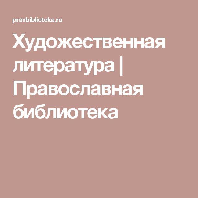 Художественная литература | Православная библиотека