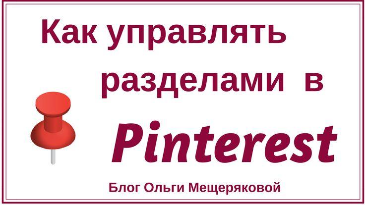 Как менять местами разделы (секции) на доске в Pinterest. Для чего это нужно, как использовать для привлечения своей целевой аудитории и про оптимизацию названия секций: подробное видео для начинающих. Смотрим и применяем. #video #pinteresttips #pinterestmarketing #pinterestнарусском