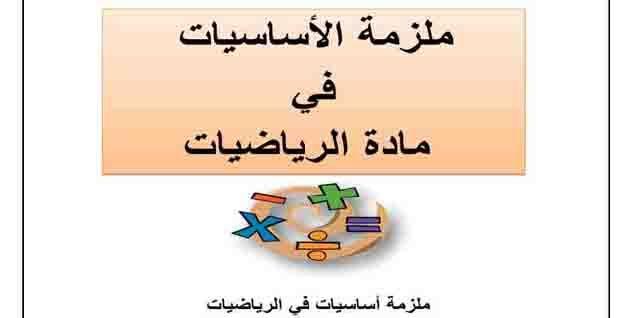تحميل ملزمة الاساسيات فى مادة الرياضيات لجميع المراحل بصيغة Pdf للاستاذ حسين على شحاذة Novelty Sign Novelty