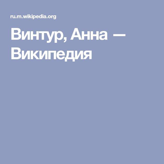 Винтур, Анна — Википедия