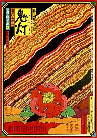 Poster / Kiyoshi AWAZU