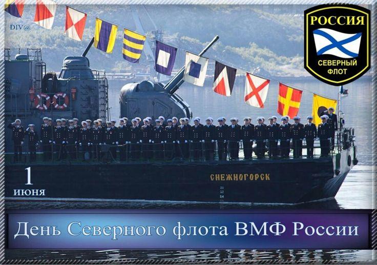 С днем северного флота картинки прикольные нас