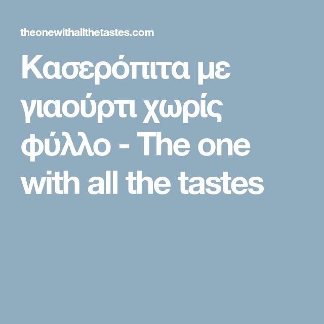 Κασερόπιτα με γιαούρτι χωρίς φύλλο - The one with all the tastes