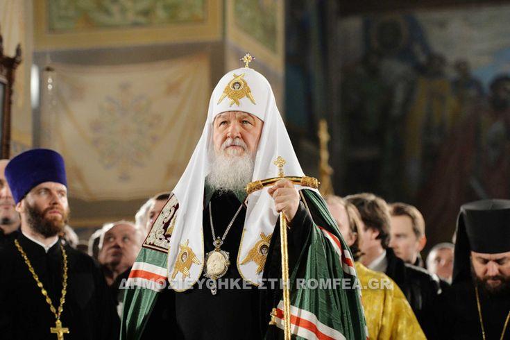 Ψησταριά-Ταβέρνα.Τσαγκάρικο.: Πατριάρχης Μόσχας: ''Είμαστε έτοιμοι να καταβάλλου...