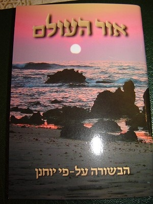 GOSPEL OF JOHN / Hebrew language edition / Printed in Israel