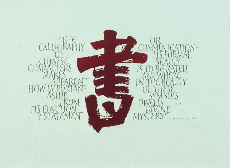 Fred Salmon - Chinese Caligraphy