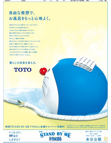 「STAND BY ME ドラえもん」TOTO