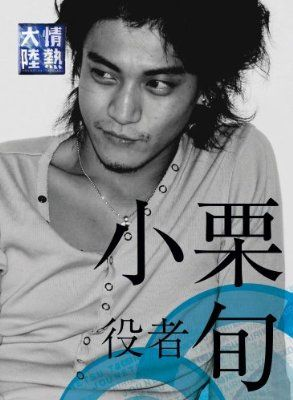 情熱大陸×小栗 旬 プレミアム・エディション [DVD] Shun Oguri