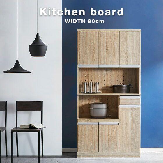 楽天市場 食器棚 キッチン収納 キッチン収納棚 一人暮らし スライド