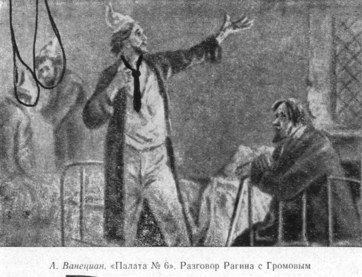 В конце рассказа Андрей Ефимыч сам становится пациентом шестой палаты. Там он чувствует боль,которую презирал в разговоре с Иваном Дмитричем. Андрей Ефимыч понял, что не во всех местах люди чувствуют себя одинаково, он осознал, каково было пациентам палаты №6 только после того, как сам стал одним из них.