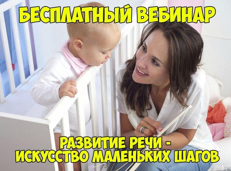 """http://www.si-speech.info/sem-p.html  С речью вашего ребенка не все гладко? Ребенок все еще не говорит, или говорит меньше и хуже, чем сверстники?    Скачивайте запись онлайн-вебинара """"Развитие речи - искусство маленьких шагов"""" http://www.si-speech.info/sem-p.html    и вы узнаете:  ✔Что важнее: спокойствие или нормы?  ✔Самый первый шаг для развития речи.  ✔Сильные и слабые стороны в развитии ребенка. На чем строить свою работу?  ✔Как наметить стратегический план.  ✔Как определить ближайшие…"""