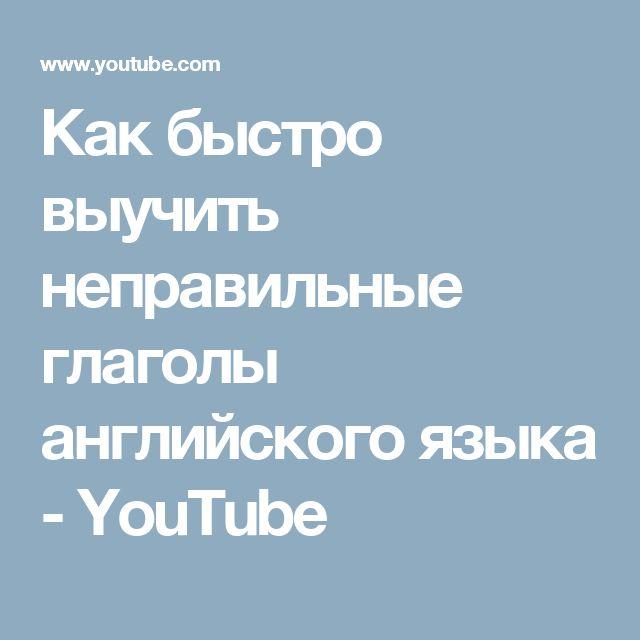 Как быстро выучить неправильные глаголы английского языка - YouTube
