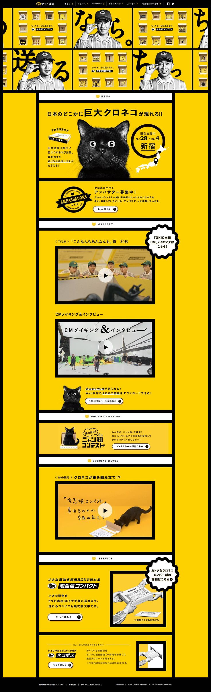 http://www.kuronekoyamato.co.jp/campaign/compactcmp/index.html