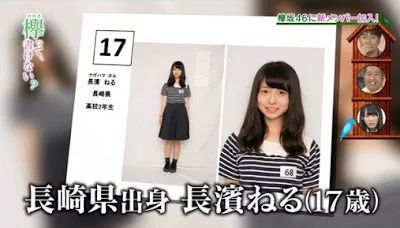 欅坂46に新メンバー長濱ねる加入、アンダーグループのオーディション開催もムートンブーツ